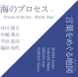 海のプロセス 言葉をめぐる地図 process of the sea words atlas